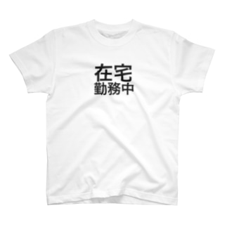 在宅勤務中 T-shirts