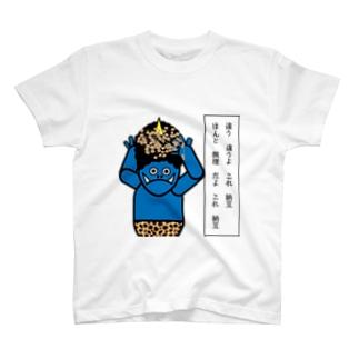 青鬼さん T-shirts