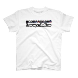 タイ語グッズ(タイ電車ヲタク) T-shirts