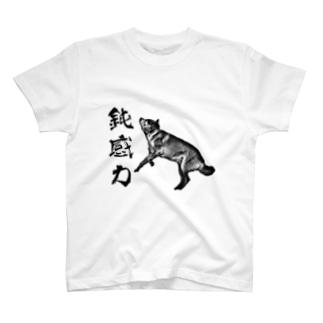 柴犬道「鈍感力」 T-shirts
