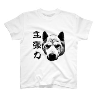 柴犬道「主張力」 T-shirts
