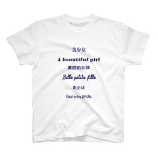 ワールドワイド美少女 T-shirts