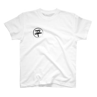 まる平 T-shirts