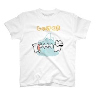 しゃけくまさん T-shirts