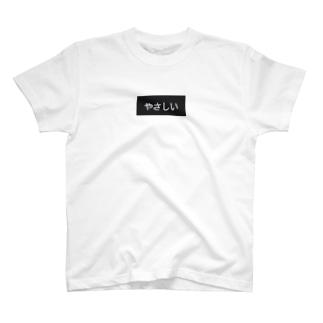 やさしい T-shirts
