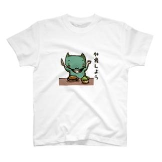 外食しよう T-shirts