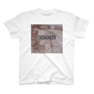 育児応援 T-shirts