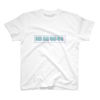 稲荷姉妹のTシャツ T-shirts