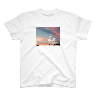 休業T② T-shirts
