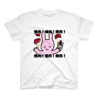焼肉大好きうさうさ T-shirts