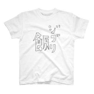 ジブリ飯 T-shirts