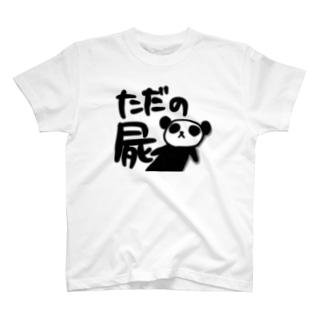 ただの屍パンダ T-shirts