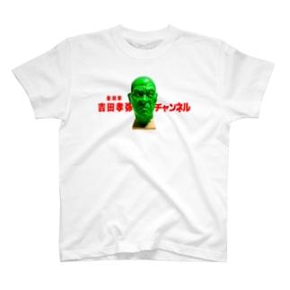 彫刻家・吉田孝弥チャンネル T-shirts