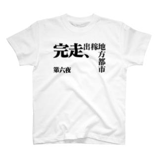 完走、出稼地方都市 T-shirts