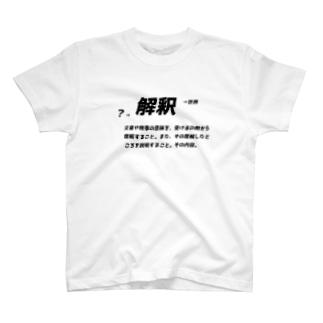 moji T-shirts
