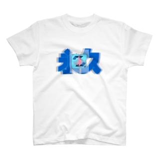 永久に落ちていくピン T-shirts