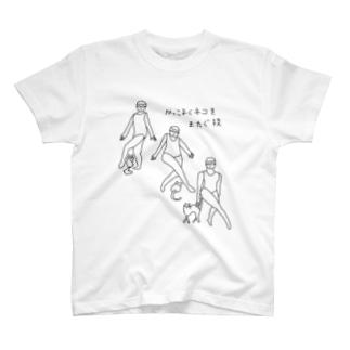 かっこよく猫をまたぐ技 T-shirts