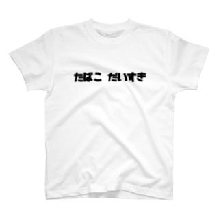 たばこ だいすき T-shirts