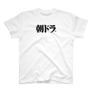 刺しゅう作家 宗のりこ クロスステッチの朝ドラ 黒文字 T-shirts