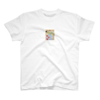 懐かしい時間割 T-shirts