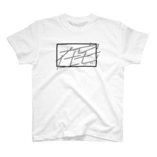 みつの在宅最高 T-shirts