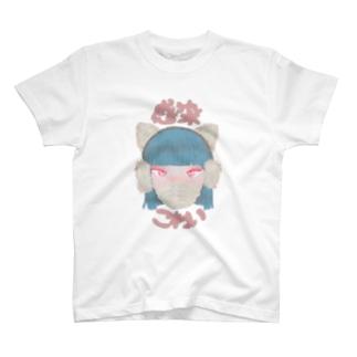 感 染 こ わ い T-shirts