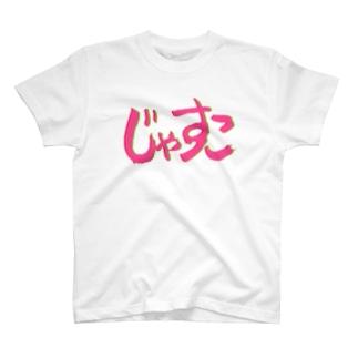 じゃすこ(Lo-bit) T-shirts