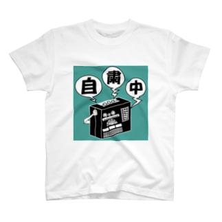 しおさいの自粛中!Tシャツ T-shirts