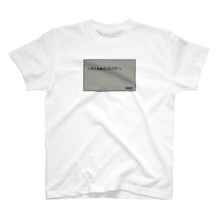 くずでもしあわせになりたい。 T-shirts