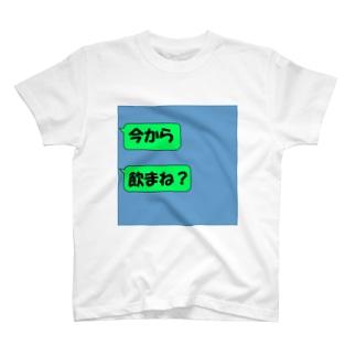 おもしろTシャツ「今から飲まね?」 T-shirts