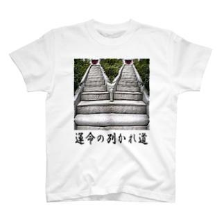 分かれ道 T-shirts