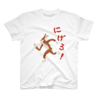 にげろ! T-shirts