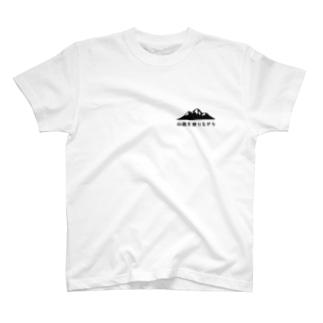 アウトドア風Tシャツ T-shirts