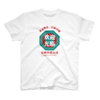 ハングリーチャイナ T-Shirt