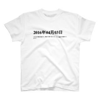 2016年04月3日03時52分 T-shirts