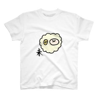未 ひつじ T-shirts