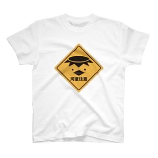 KurumiTamuraの河童に注意 T-shirts