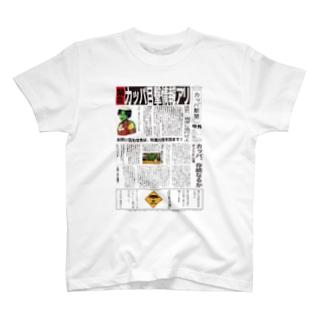 KurumiTamuraのカッパ新聞 T-shirts