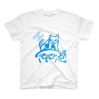 にゃること岩男 T-shirts