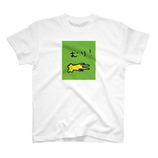 なにもかもむり! T-shirts