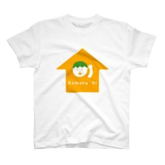 Komoru hi (籠る日) T-shirts