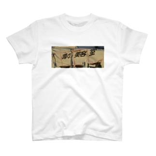 うわさの美容室 T-shirts