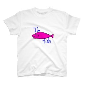 平凡な魚 T-shirts