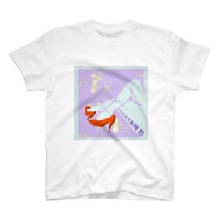 マイちゃんは大金持ち T-shirts