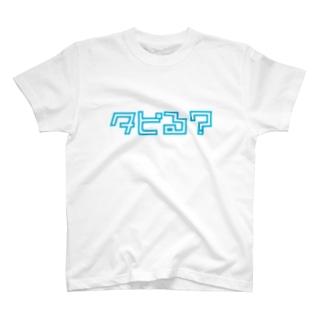 はるはるのタピる? T-shirts