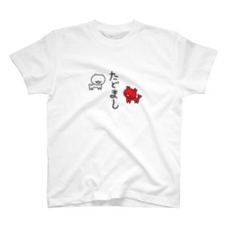 田所さんと真島さん T-shirts