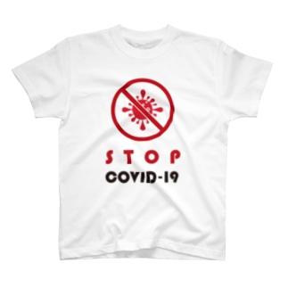ストップ!コロナ! T-shirts