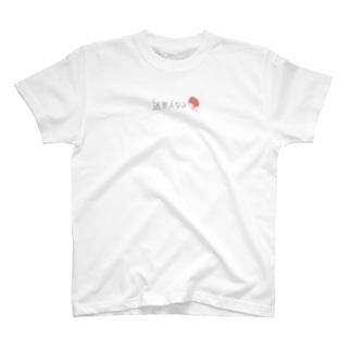 無拠点女子 ロゴちょっと上 Tシャツ T-shirts