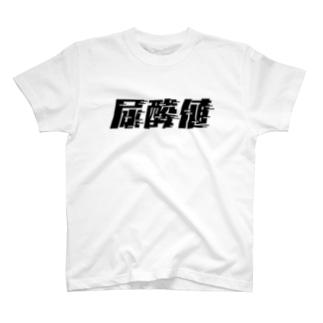 光の速度で上がる尿酸値。 黒 T-shirts