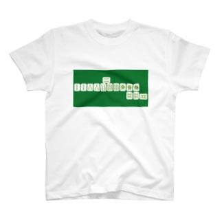 こだわりの緑一色 T-shirts